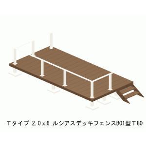デッキ フェンス セット 樹脂 人工木 リウッドデッキ200 Tタイプ 2間6尺 基本3点セット  ( ルシアスデッキフェンスB01型 T80 + ステップ)|yamatojyu-ken