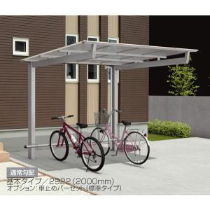 サイクルポート ニューマイリッシュミニタイプ 基本セット 2219 H2000 三協アルミ|yamatojyu-ken