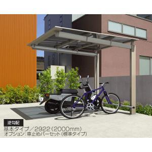 サイクルポート ニューマイリッシュ ミニタイプ 基本セット 2919 H2000 熱線遮断仕様 三協アルミ|yamatojyu-ken