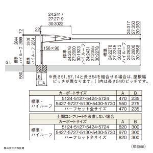 カーポート レイナポート RE グラン たて2連棟セット J54・54-30 (長さ10760×幅3022mm) ハイルーフ H29 熱線遮断仕様 YKK|yamatojyu-ken|04