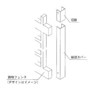 柵 フェンス 三協立山鋳物フェンス用 端部カバー 1本 全商品共通|yamatojyu-ken