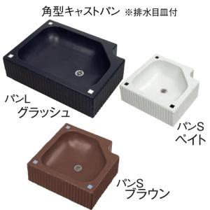 立水栓 角型 キャストパン  L 1台  ガーデンシンク yamatojyu-ken
