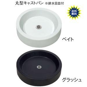 立水栓 丸型 キャストパン  L 1台 ガーデンシンク yamatojyu-ken