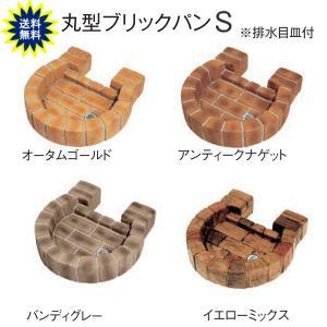 立水栓 丸型 ブリックパン  S 1台 ガーデンシンク yamatojyu-ken