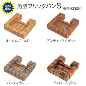 立水栓 角型 ブリックパン  S 1台 ガーデンシンク yamatojyu-ken