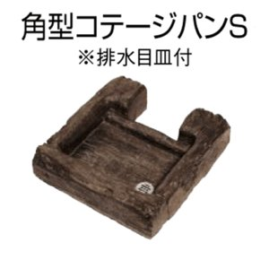 立水栓 角型 コテージパン  S 1台 ガーデンシンク yamatojyu-ken
