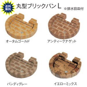 立水栓 丸型 ブリックパン  L 1台 ガーデンシンク yamatojyu-ken