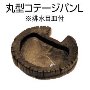 立水栓 丸型 コテージパン  L 1台 ガーデンシンク yamatojyu-ken