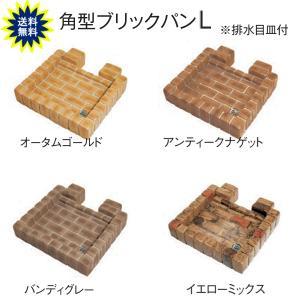 立水栓 角型 ブリックパン  L 1台 ガーデンシンク yamatojyu-ken