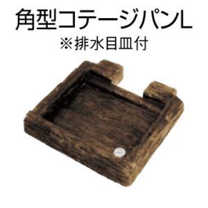 立水栓 角型 コテージパン  L 1台  ガーデンシンク yamatojyu-ken