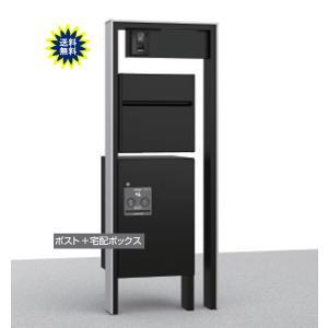 機能門柱・ポール フレムス 1型 組合せD  ポスト・ 宅配ボックス ・照明なし 三協アルミ yamatojyu-ken