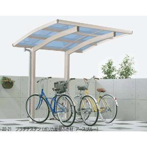 サイクルポート 自転車屋根 レイナポートグラン ミニ 基本セット 22-21(長さ2188×幅2100mm) 標準高・熱線遮断 YKK AP yamatojyu-ken
