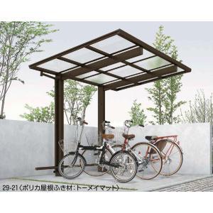 サイクルポート 自転車屋根 エフルージュグラン ミニ 基本セット 29-21(長さ2904×幅2119mm) 標準高 YKK AP yamatojyu-ken