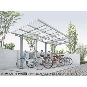 サイクルポート 自転車屋根 エフルージュグラン ミニ たて連棟セットJ29・29-21H ハイルーフ・熱線遮断仕様 YKK AP yamatojyu-ken