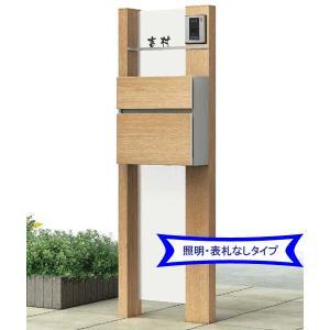 機能門柱・ポール ポストユニット ルシアス BP01型 組合せB ポスト付 YKK AP yamatojyu-ken