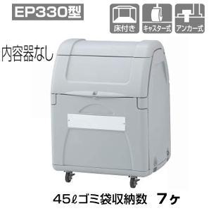 ゴミ箱 屋外 樹脂製 ゴミストッカー 上開き+開き戸式 容量330リットル 内容器なし 収納庫 送料無料|yamatojyu-ken