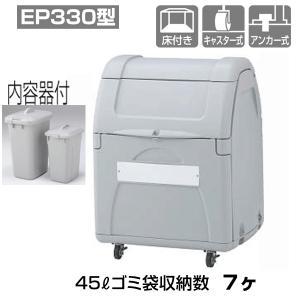 ゴミ箱 分別 屋外 樹脂製 ゴミストッカー 上開き+開き戸式 容量330リットル 内容器付 収納庫 送料無料|yamatojyu-ken