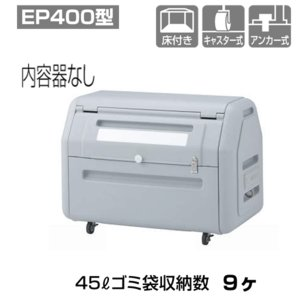 ゴミ箱 屋外 樹脂製 ゴミストッカー 上開き+開き戸式 容量410リットル 内容器なし 収納庫 送料無料|yamatojyu-ken