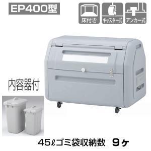 ゴミ箱 分別 屋外 樹脂製 ゴミストッカー 上開き+開き戸式 容量410リットル 内容器付 収納庫 送料無料|yamatojyu-ken