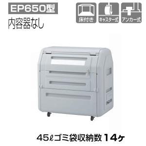 ゴミ箱 屋外 樹脂製 ゴミストッカー 上開き+開き戸式 容量650リットル 内容器なし 収納庫 送料無料|yamatojyu-ken