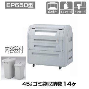 ゴミ箱 分別 屋外 樹脂製 ゴミストッカー 上開き+開き戸式 容量650リットル 内容器付 収納庫 送料無料|yamatojyu-ken