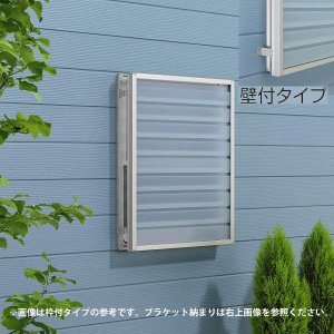 目隠し プライバシースクリーン 壁付タイプ(半外付型用) W870×H370 (XMG-08303-1K-HT) yamatojyu-ken