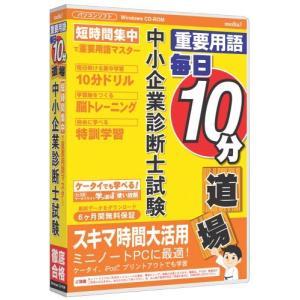 media5 重要用語 毎日10分道場 中小企業診断士試験 6ヶ月保証版 yamatoko