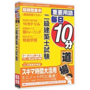 media5 重要用語 毎日10分道場 二級建築士試験 6ヶ月保証版 yamatoko