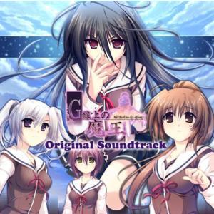 G線上の魔王 オリジナルサウンドコレクション yamatoko