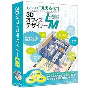 3DオフィスデザイナーLM yamatoko