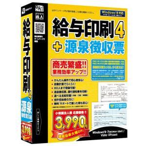 デネット 給与印刷4 yamatoko
