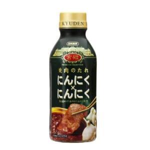 日本食研 宮殿 焼肉のたれ にんにく×にんにく 330g×2本