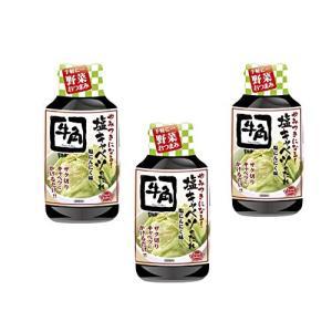 牛角やみつき塩キャベツのタレ(3本セット)TVで紹介 【焼肉】きゃべつが美味しく食べれます。 お店の...