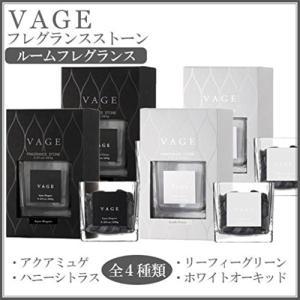 VAGE(バーグ) フレグランスストーン ルームフレグランス 260g ホワイトオーキッド・6190|yamatoko