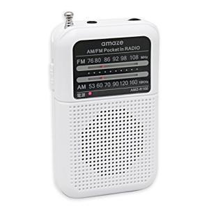 amaze 超小型軽量 AMFMワイドバンド対応/乾電池式ポケットインラジオ/ホワイト/名刺大サイズ (54X90mm)、60グラム未満の軽量ボディ yamatoko
