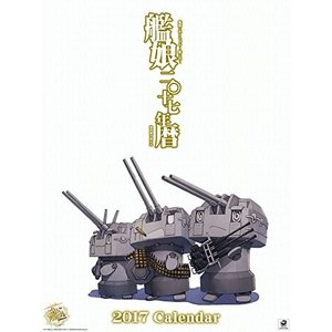 「艦これ」運営鎮守府公式カレンダー2017