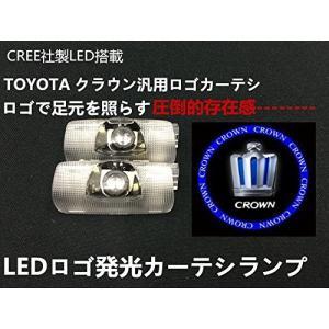 180系 200系 210系クラウンアスリート LEDロゴカーテシランプ青 [並行輸入品]|yamatoko