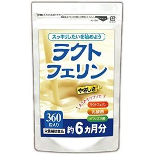 (約6ヵ月分/360粒)ラクトフェリン|yamatoko