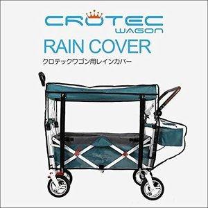 CROTEC WAGON(クロテックワゴン) クロテックワゴン crotec wagon 専用 レインカバー キャリーワゴン 折りたたみキャリーカート|yamatoko