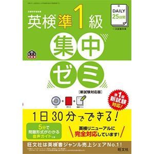 CD付DAILY25日間 英検準1級集中ゼミ 新試験対応版 (旺文社英検書)