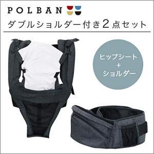 POLBAN ポルバン ヒップシート ダブルショルダー付き2点セット / デニムブラック