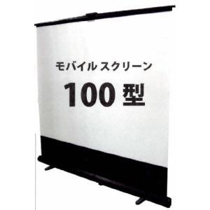 キクチ モバイルスクリーン100インチ(4:3)KIKUCHI GML-100W