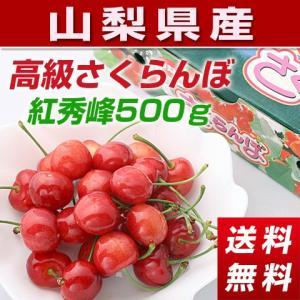 さくらんぼ「紅秀峰」500g化粧箱入|yamatonouen