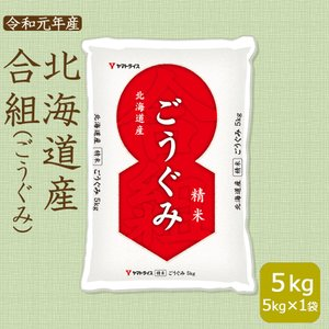 米 5kg お米 合組(ごうぐみ)北海道産 白米   送料無料! (北海道/沖縄除く)