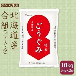 米 5kg×2袋 お米 合組(ごうぐみ) 10kg 北海道産 白米   送料無料! (北海道/沖縄除...