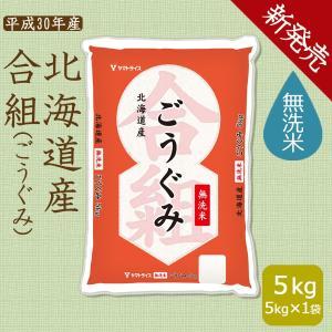 米 5kg お米 合組(ごうぐみ)北海道産 無洗米  送料無料! (北海道/沖縄除く)