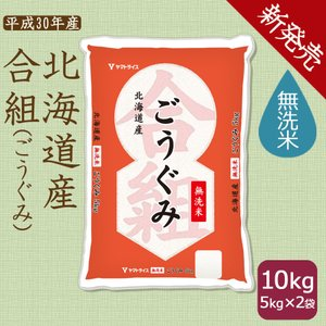 米 5kg×2袋 お米 合組(ごうぐみ) 10kg 北海道産 無洗米  送料無料! (北海道/沖縄除...