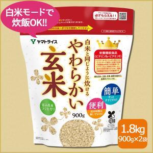 白米と同じように炊けるやわらかい玄米 1.8kg(900g×2) コシヒカリ 富山県産 玄米 令和2...