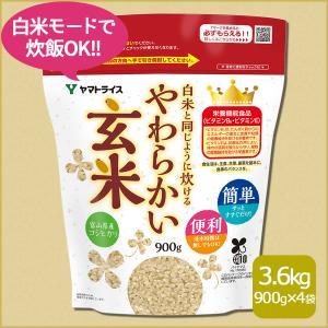 米 玄米 お試し 小容量 簡単 やわらかい玄米 900g×4...