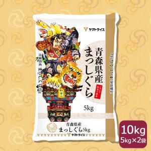 米 お米 10kg まっしぐら 青森県産 5kg×2 令和2年産 白米|ヤマトライス PayPayモール店